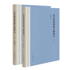 历代楚辞图像文献研究(全二册)精