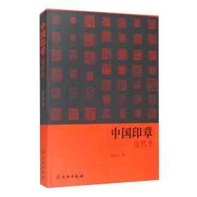 中国印章边栏史