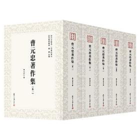 曹元忠著作集(全5卷)