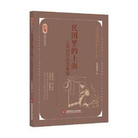 民国里的上海:上海地方生活素描(良友里的民国生活)