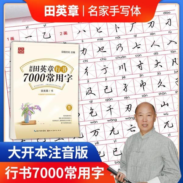 田英章新版行书7000常用字大16开注音版成人硬笔行楷临摹练字帖