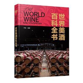 世界美酒百科全书