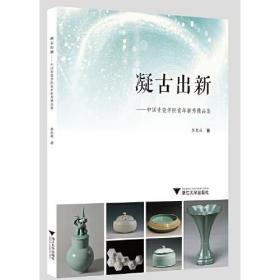 凝古出新——中国青瓷学院青年新秀精品集