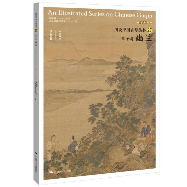 图说中国古琴——孔子与幽兰
