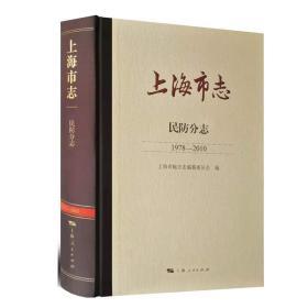 上海市志·民防分志(1978-2010) 上海市地方志编纂委员会 2021年04月出版 上海人民出版社 9787208170179