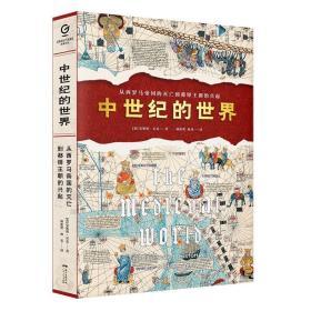 【正版全新】中世纪的世界:从西罗马帝国的灭亡到都铎王朝的兴起