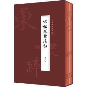 《宋拓凤墅法帖》精品集(全四册)