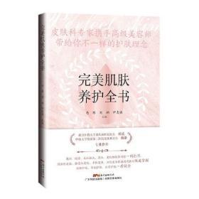 完美肌肤养护全书