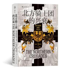 新书--北方骑士团的兴衰:波罗的海征服开拓史(精装)