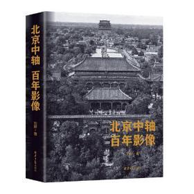北京中轴百年影像