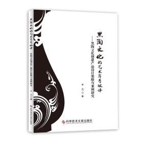 黑陶文化的艺术符号破译——黑陶文化创意产品设计策略与案例研究