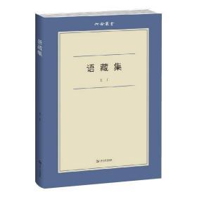 语藏集(六合丛书)