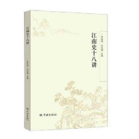 新书--江南史十八讲