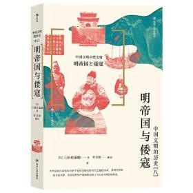 中国文明的历史8:明帝国与倭寇