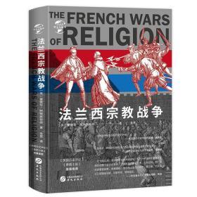 【正版全新】华文全球史088·法兰西宗教战争