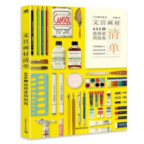 文具画材清单:450种选择使用指南