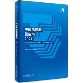 中国电视剧蓝皮书2021