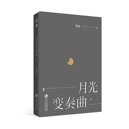 月光变奏曲3
