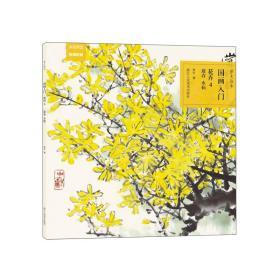 原大临本:国画入门·花卉4(迎春、水仙)