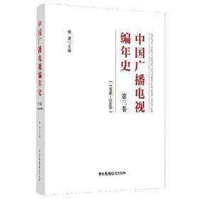 中国广播电视编年史?第三卷(1998-2008)