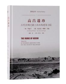 高昌遗珍:古代丝绸之路上的木构建筑寻踪/亚欧丛书