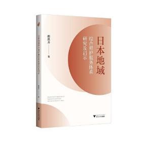 日本地域综合照护服务体系研究及启示