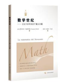 数学世纪——过去100年间30个重大问题