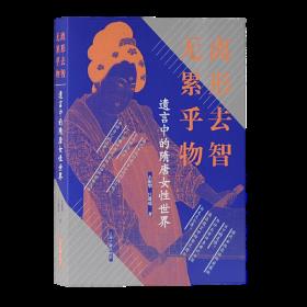 遗言中的隋唐女性世界:离形去智 无累乎物  么振华;吕璐瑶 上海古籍出版社 9787573200068