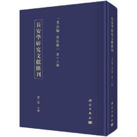 长安学研究文献汇刊·考古编·金石卷·第十八辑