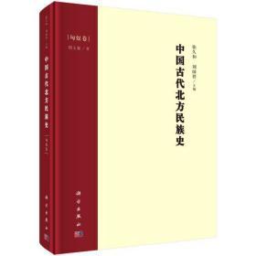 中国古代北方民族史·匈奴卷
