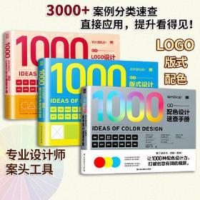 设计进化论!日本LOGO设计速查手册
