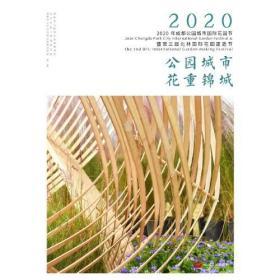 公园城市花重锦城:2020年成都公园城市国际花园节暨第三届北林国际花园建造节