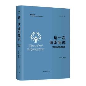 这一次请听我说·特奥运动员领袖卷  蔡丽娟 编 上海人民出版社 9787208168961