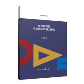 新媒体时代中国国际传播力研究