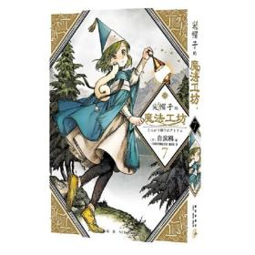 日本现代漫画:尖帽子的魔法工坊·7  (夏达、李堃、张晓雨倾情推荐)