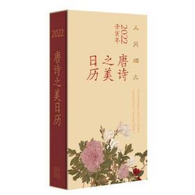 唐诗之美日历(2022人间烟火)