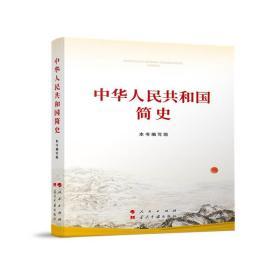 中华人民共和国简史(32开)