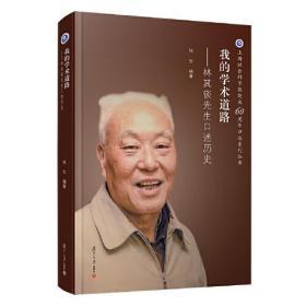 我的学术道路:林其锬先生口述历史