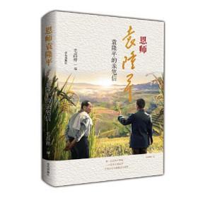 恩师袁隆平——袁隆平的亲笔信