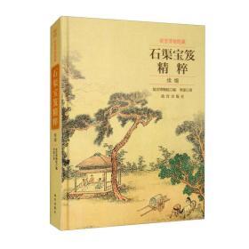 故宫博物院藏石渠宝笈精粹·续编