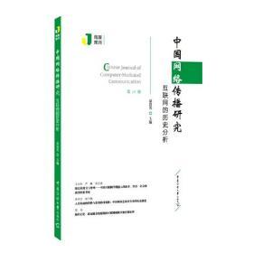 中国网络传播研究:互联网的历史分析