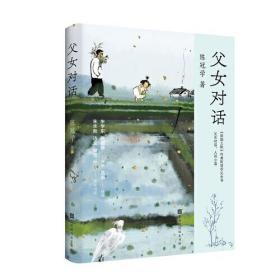 中国当代散文集:父女对话