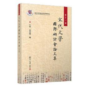 第十一届宋代文学国际研讨会论文集