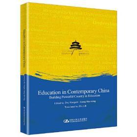 &当代中国教育  走在建设教育强国的路上(英文版)9787300294490中国人民大学