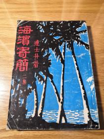 415连士升 海滨寄简二集 新加坡南洋印刷社1960初版作者签赠大女儿