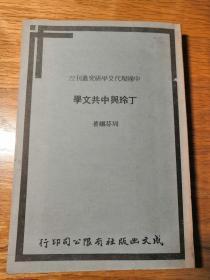 442宝岛老版 周芬娜 丁玲与中共文学 影印本