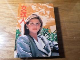 362 朱秀娟 长篇小说 女强人
