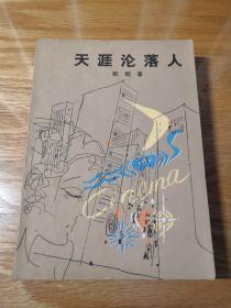 阮朗 天涯沦落人 北京出版社1982