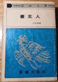 447宝岛老版 白先勇 《台北人》 晨钟出版社 稀有早期平装本
