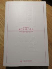 345 钱基博 现代中国文学史 中国人民大学出版社2009年初版